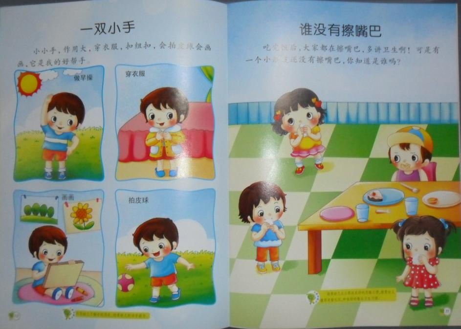 英子幼教新时代幼儿多元智能创新课程幼儿园教材课本