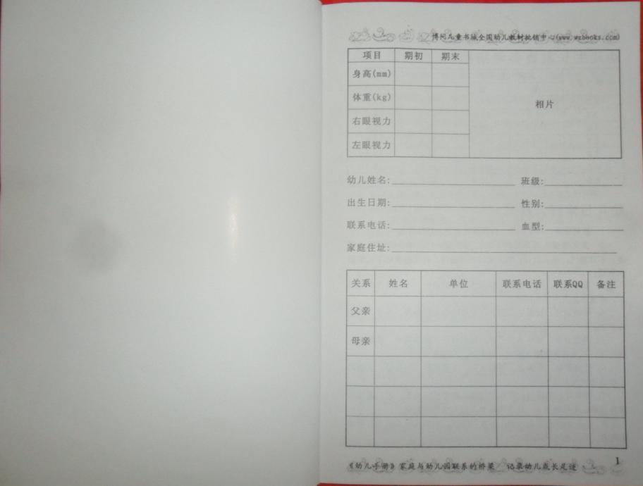 幼儿手册-幼儿园与家庭互动/幼儿成长手册/幼儿园手册(全国通用版)
