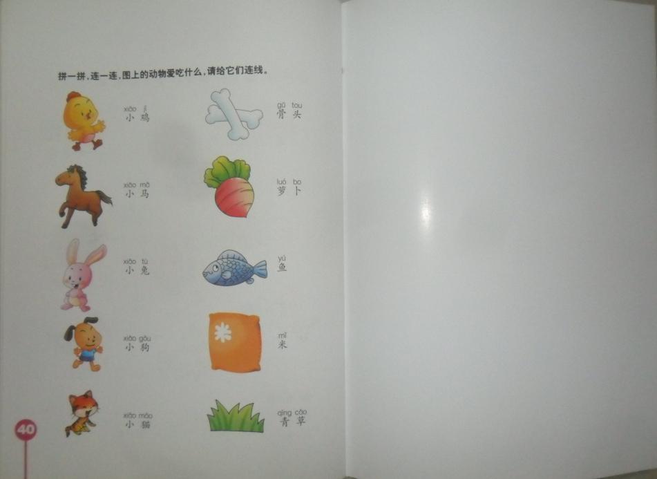幼儿园拼音主题教育课程快乐学拼音(胡海燕)